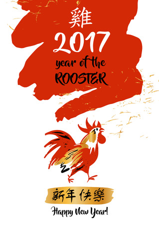 Vector element of design logo, logotype, greeting card, poster, clothing, postcard, calendar and invitation with rooster 2017. Silhouette with text on chinese lanquage mean happy new year. Vettoriali