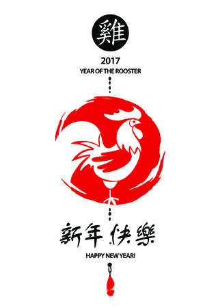chinese new year card: Vector element of design greeting card, banner, poster, clothing