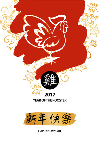 chinese new year card: Element design greeting card, banner, poster, postcard, invitation for party with symbol of year rooster 2017. Silhouette vector cock, text chinese language translation hieroglyph is happy new year.