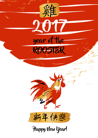 Vector element of design greeting card, banner, poster, clothing, postcard and invitation for party with symbol of year rooster 2017. Silhouette cock and text on chinese language mean happy new year. Illustration