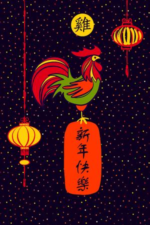 Sternzeichen Von Hahn. Chinesisches Guten Rutsch Ins Neue Jahr 2017 ...