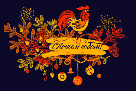 2017 Chinese New Year of the Rooster. Vector Illustration with xmas tree. Trendy color template for greeting , congratulations and invitations. Text mean happy new year on russian Cyrillic language.
