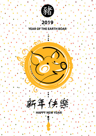 Vector element of design logo, logotype, greeting card, poster, postcard, calendar and invitation with pig 2019. Silhouette boar, pig with text on chinese language mean happy new year and earth boar.