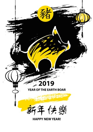 Zodiac Chinese Symbol Of Silhouette Pig Boar Sign Of Moon