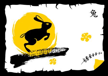 Chinese hieroglyph translation rabbit. Symbol of moon and longevity. Black rabbit on yellow spot. Sketch vector illustration.
