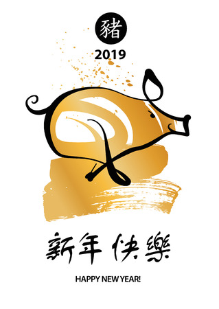 Sign of moon astrological calendar and horoscope.Freehand drawn animal. Zodiac chinese symbol of silhouette pig,  boar. Chinese hieroglyph translate happy new year and boar.Vector sketch illustration.