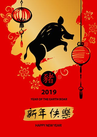 Template invitation greeting christmas card.Concept logo, banner, poster with  piggy silhouette. Image of pig,  boar. Chinese hieroglyph translate happy new year and boar.Vector sketch illustration. Stock Illustratie