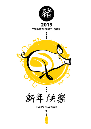 Chinese hieroglyph translate happy new year and boar.Image of pig,  boar. Template invitation greeting christmas card.Concept logo, banner, poster with  piggy silhouette. Vector sketch illustration.