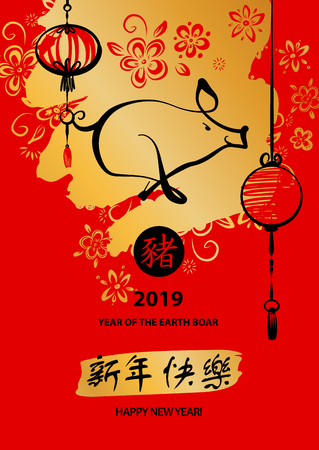 Image of pig, boar. Chinese hieroglyph translate happy new year and boar.