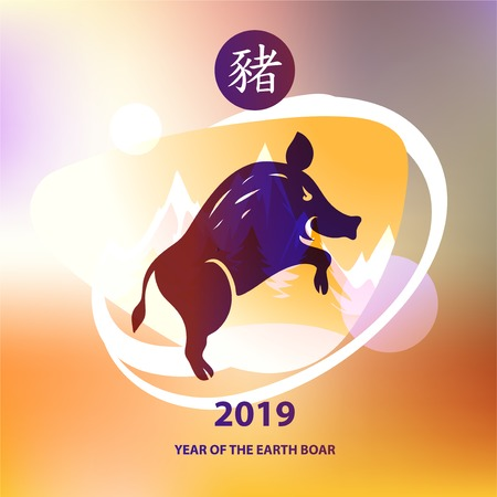 Silhouette pig. Greeting card, poster, banner for happy lunar chinese new year 2019 of earth boar.  Sign of good fortune and prosperity. Vector illustration. Translation hieroglyph is boar.  Illustration