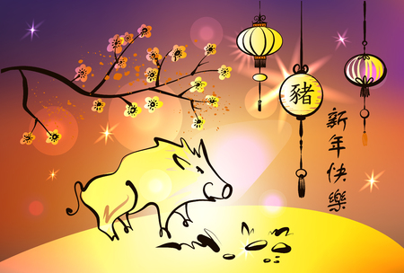 Greeting card, poster, banner for happy lunar chinese new year 2019 of earth boar. Sign of good fortune and prosperity. Illustration
