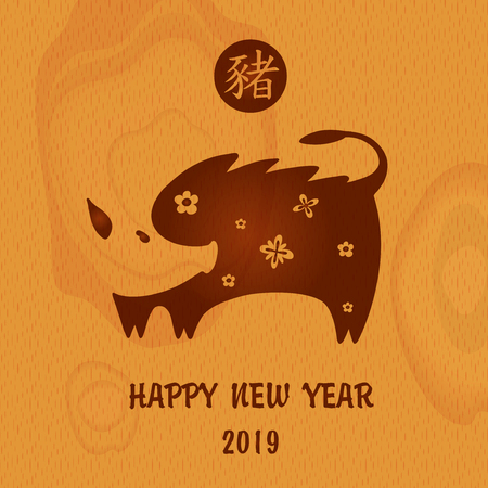 Freehand drawn brown color silhouette pig. Cartoon boar with flower inside on wood texture background. Template banner Happy new year 2019 party. Hieroglyph translation pig. Burn poker-work effect. Vectores