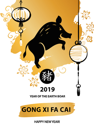 GONG XI FA CAI means Happy New Year. Silhouette pig. Earth Boar symbol of 2019. Hieroglyph Chinese Translation: Boar.