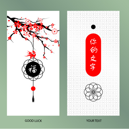 Chinese minimalist style template banner with hieroglyph mean good luck and your text in oriental style. Silhouette sakura and lantern. Vector hand drawn illustration. Sketch image.