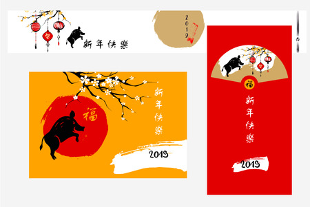 Set banner with silhouette boar with lantern and sakura. Hieroglyph translate Happy New Year. Chinese Party 2019.