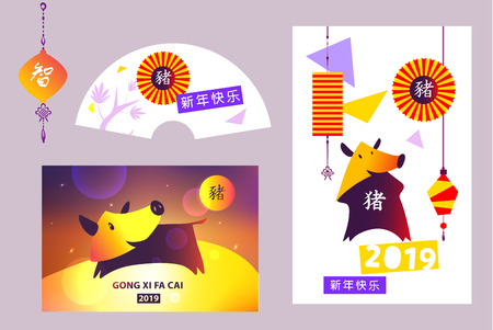 Twenty nineteen 2019 year party greeting card. Chinese style party. Set poster, banner template. Gong xi fa cai mean happy new year. Hieroglyph translate boar and happy new year.