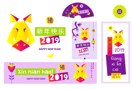 Earth boar lunar chinese year sign 2019. Hieroglyph translate boar, happy new year. Paper style low poly geometric face pig. Gong xi fa cai and xin nian hao mean happy new year.