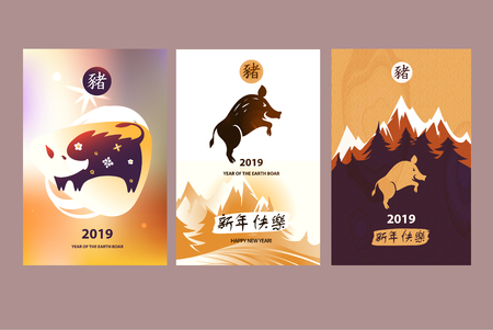 Template invitation, greeting banner, postcard, sale, winter party event. Earth Boar symbol of Chinese New Year 2019. Hieroglyph translation Happy new year, boar. Vector illustration. Image with Pig Illustration