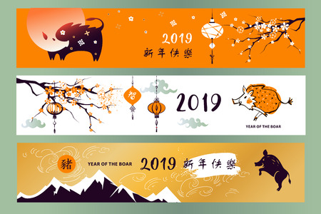 Happy Chinese New Year. Silhouette pig. Earth Boar symbol of 2019. Hieroglyph Chinese Translation boar. Template banner with lantern, sakura.