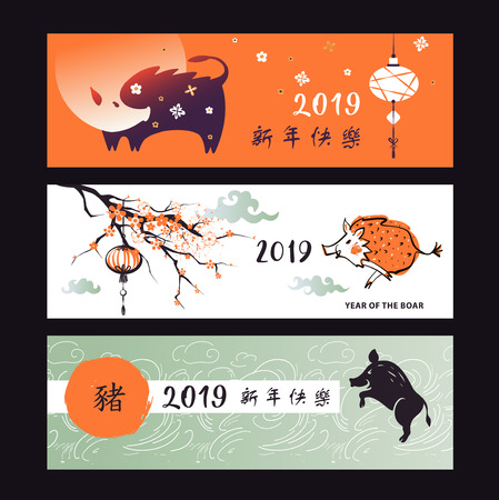 Pig. Earth Boar symbol of the 2019. Hieroglyph Chinese Translation Boar, Happy New Year. Design east style for card, flyer, banner, poster invitation, postcard