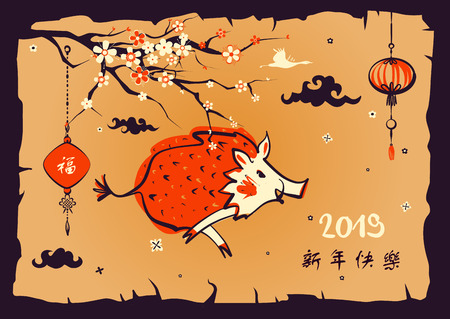 2019 Chinese happy new year greeting invitation, poster, banner template Illusztráció