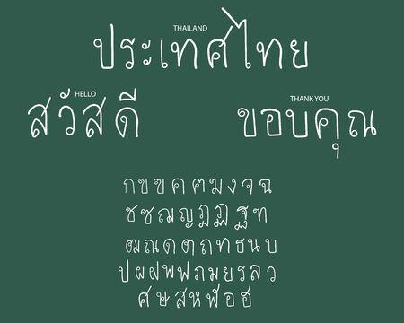 Dessiné à la main mignon : Ensemble d'alphabet thaï ou de polices de langue thaï. Exemple de 3 mots en thaï BONJOUR, THALANDE et MERCI.