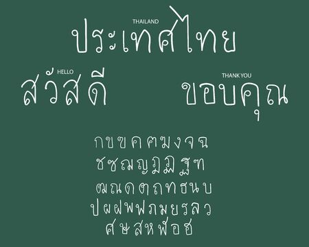 Cute hand drawn : Set of Thai alphabet or Thai language fonts. Sample 3 words in Thai HELLO, THAILAND and THANK YOU.