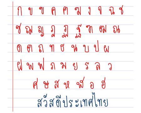 Cute hand drawn : Set of Thai alphabet or Thai language fonts Stock Vector - 135622828