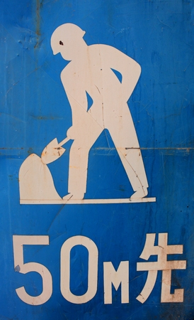 An old sign depicting a person to work