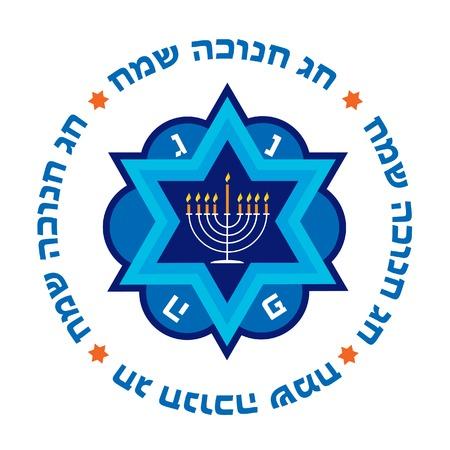 happy hanukkah: Happy Hanukkah greeting card . Happy Hanukkah in Hebrew Illustration