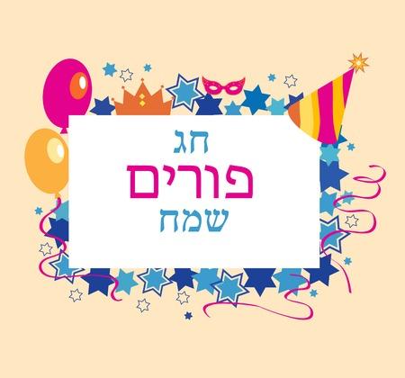 Jewish holiday Purim set of elements for design. Vector illustration Illustration