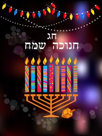 hanukka: jewish holiday  Hanukkah with menorah on abstract background Illustration