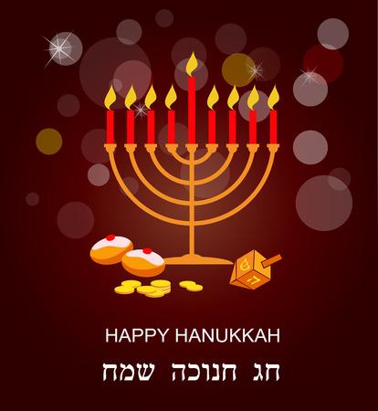 channukah: jewish holiday  Hanukkah with menorah on abstract background Illustration