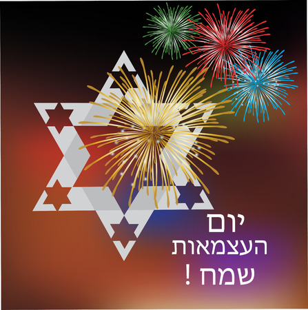 Happy Birthday Israel -  Happy Independence Day illustration