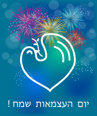 Happy Birthday Israel - Happy Independence Day illustration