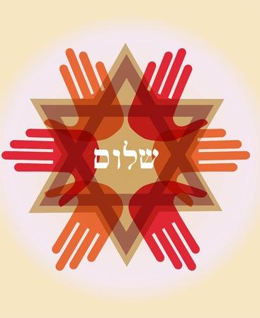 hanuka: Shalom, peace in Hebrew. Jew star symbol of Judaism religion , country of Israel.