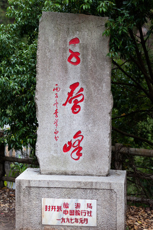 guangdong: China Guangdong Fengkai stone sign