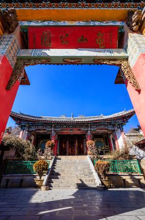 yunnan: Yunnan Dukezong ancient (Moonlight City)