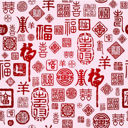 Seamless tradizionale caratteri cinesi sfondo