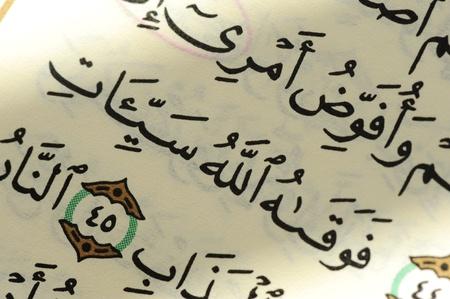 koran: Koran old page