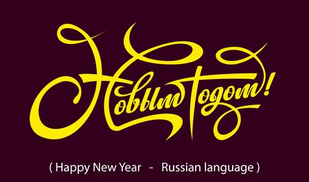 Text Happy New Year in Russian. Winter design element