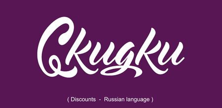 Discounts calligraphy text in Russian. Design element