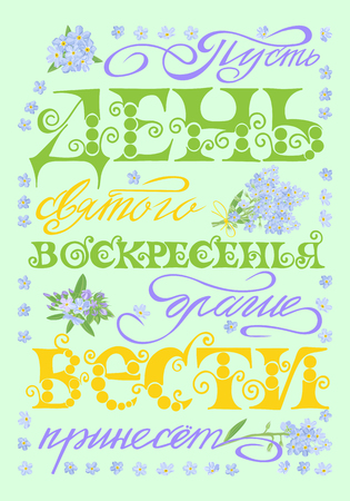 tidings: Easter festive poster with Cyrillic lettering. Russian text Let the holy day of Sunday will bring glad tidings