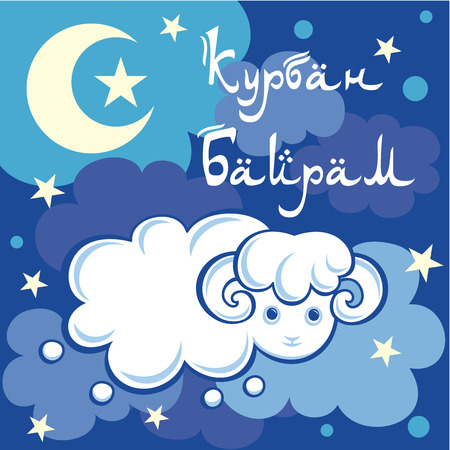 bayram: Muslim community Kurban Bayram. Muslim community festival of sacrifice Eid-ul-Adha. Eid al-Fitr Mubarak. Feast of the Sacrif. Eid al-Adha Mubarak. Feast of the Sacrifice Greeting. Vector drawing. Qurban Day Greeting. Russian transcription: Kurban Bayram.  Illustration