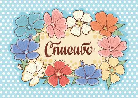 transcription: Thank you. Cyrillic, Russian font. Thank you letter, greeting card. Transcription: spasibo. Thank you for your purchase. spasibo za pokupku