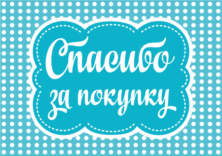 transcription: Thank you. Cyrillic, Russian font. Thank you letter, greeting card. Transcription: spasibo. Thank you for your purchase. spasibo za pokupku