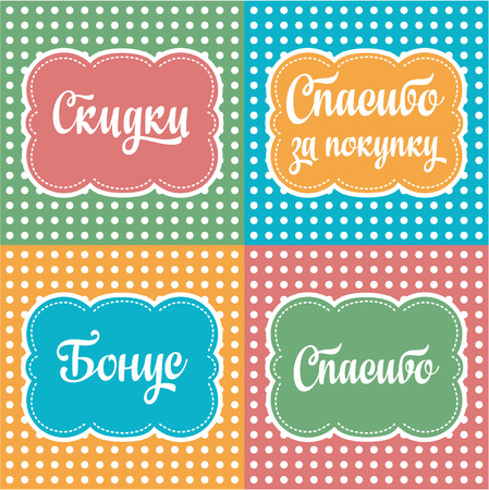 transcription: 4 labels in Russian. Thank you. Thank you for your purchase. Discounts. Bonus. Transcription: Spasibo, spasibo za pokupku, skidki, bonus. The text in a frame. Inscriptions for trade purchases. Trade labels.