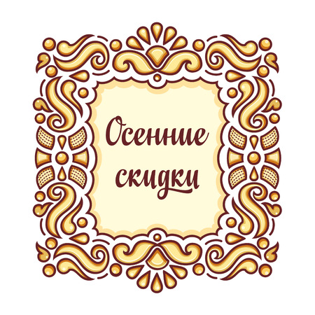 Autumn sale. Golden frame. Curlicues. Russian text in the frame. Banner. Shortcut. Label. Vector illustration. Picture frame. Transcription: osennie skidki. Cyrillic. Shopping frame.