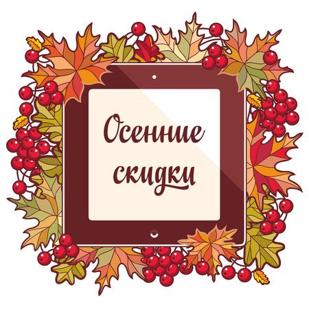 transcription: Autumn sale. Russian text in the frame. Banner. Shortcut. Label. Vector illustration. Picture frame. Transcription: osennie skidki. Cyrillic. Shopping frame. Tablet. Maple, oak, rowan.