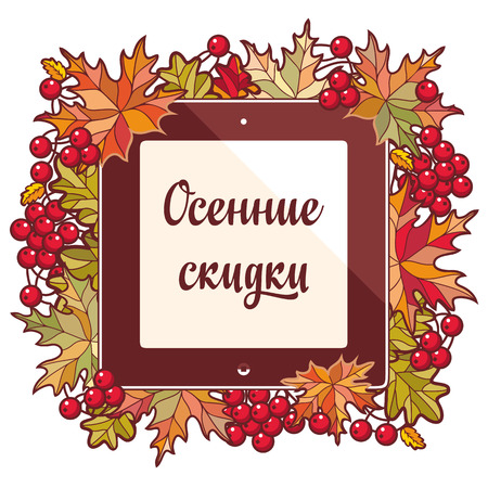 Autumn sale. Russian text in the frame. Banner. Shortcut. Label. Vector illustration. Picture frame. Transcription: osennie skidki. Cyrillic. Shopping frame. Tablet. Maple, oak, rowan.